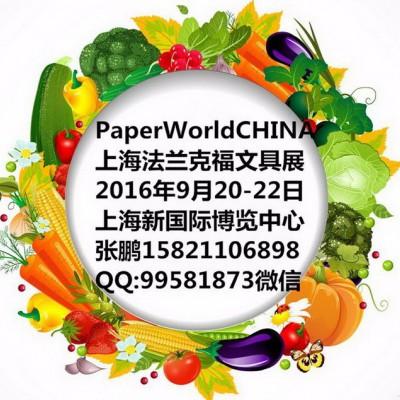 2016上海体育用品展-上海儿童学习文具展