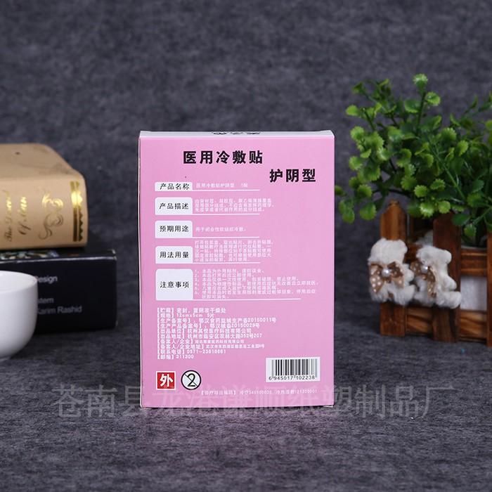 专业生产 礼品包装盒定制化妆品面膜彩色纸盒定做白卡女性护理纸盒