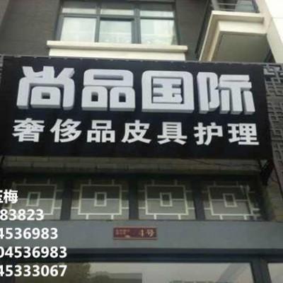 南京护理培训 尚品国际 品皮具护理