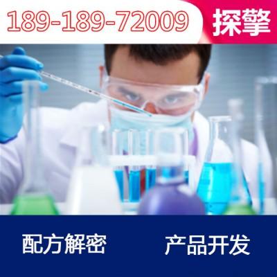 印染化学品 配方还原 新型印染化学品成分分析