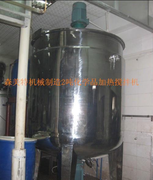 2吨化学品电加热搅拌机,化学品液体搅拌桶,化工立式加热搅拌罐